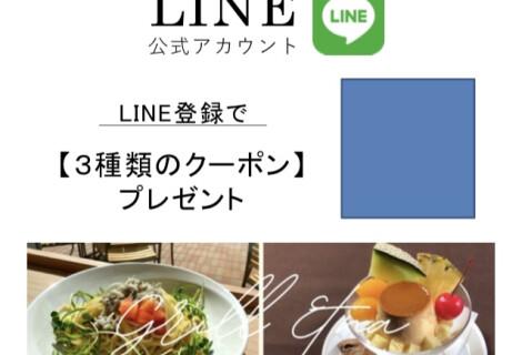 グリルエトナ公式LINEアカウント