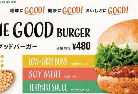 9/1~ THE GOOD BURGER 販売開始!