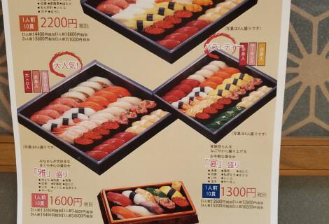 お寿司のテイクアウトやってます