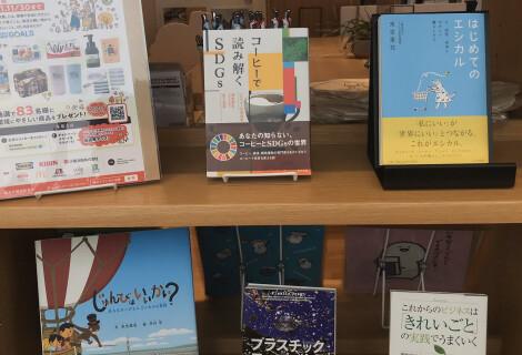 【はじめよう横浜でエシカル消費プレゼントキャンペーン2021】