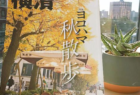 季刊誌『横濱』秋号 入荷しました!