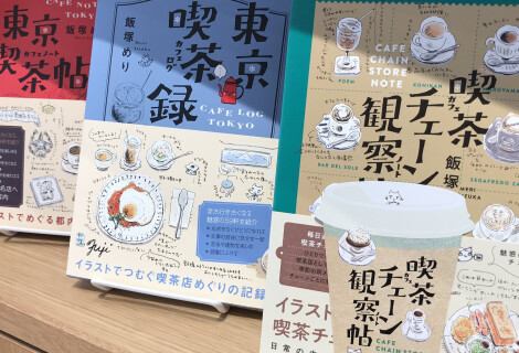 『喫茶チェーン観察帖』シリーズ 先着でしおりプレゼント