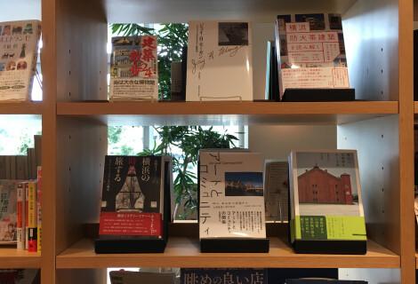 【HAMARUライブラリーフェア】READING YOKOHAMA~建物だけが知っている~
