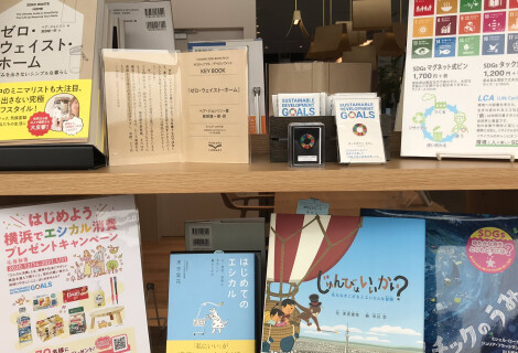 はじめよう!横浜で エシカル消費 プレゼントキャンペーン