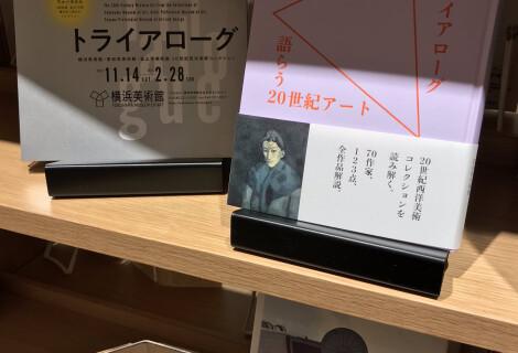 『トライアローグ』本日発売!