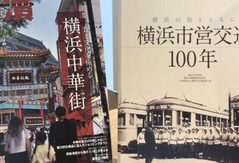 「横浜市営交通100年」と季刊誌「横濱」好評発売中。