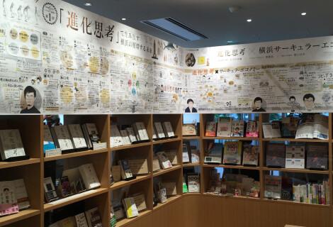 【続報】「進化思考」で生み出す、横浜の循環する未来