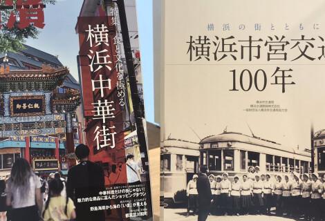 「横浜市営交通100年」再入荷いたしました。