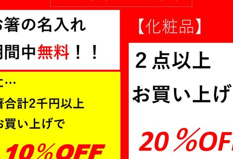!!期間限定キャンペーン開催!!