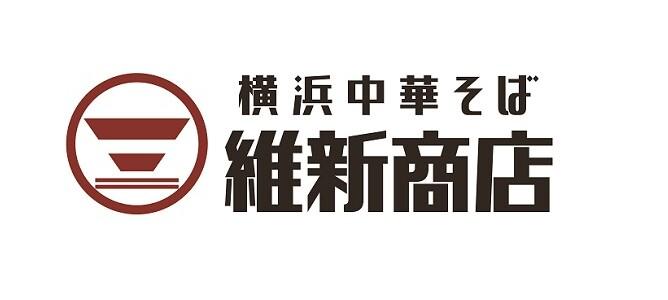 横浜中華そば 維新商店