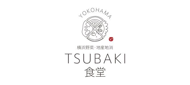 【今夏頃オープン予定】TSUBAKI食堂