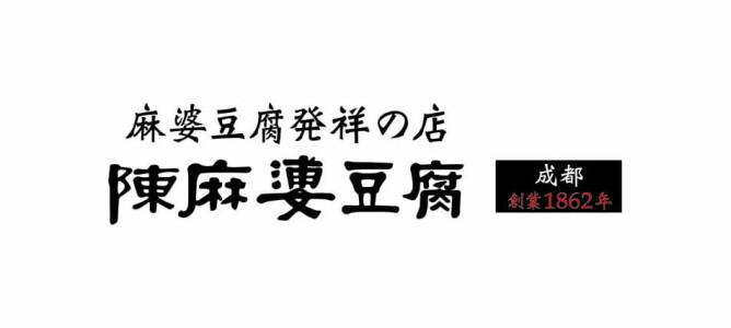 麻婆豆腐発祥の店 陳麻婆豆腐