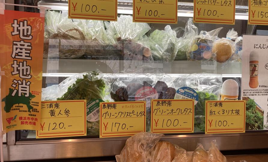 神奈川野菜販売中❣️