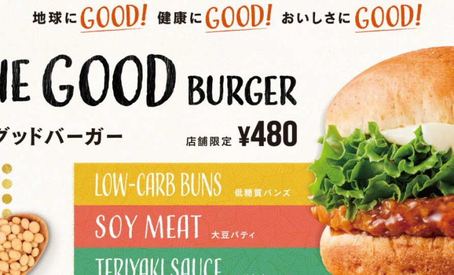 9/1~ THE GOOD BURGER 販売開始!