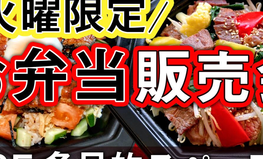 【火曜限定】お弁当販売 始めます!!