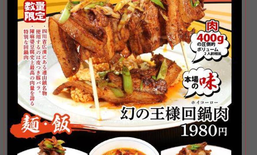 回鍋肉祭り