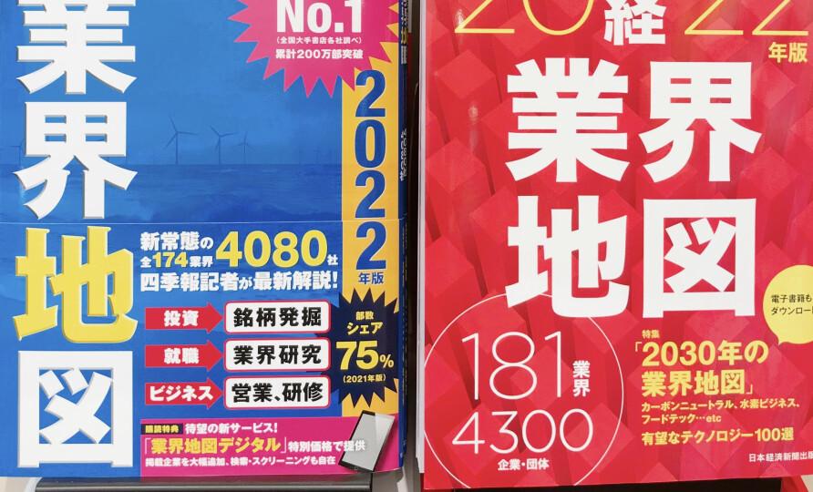 「業界地図 2022年版」雑誌コーナーにて発売中