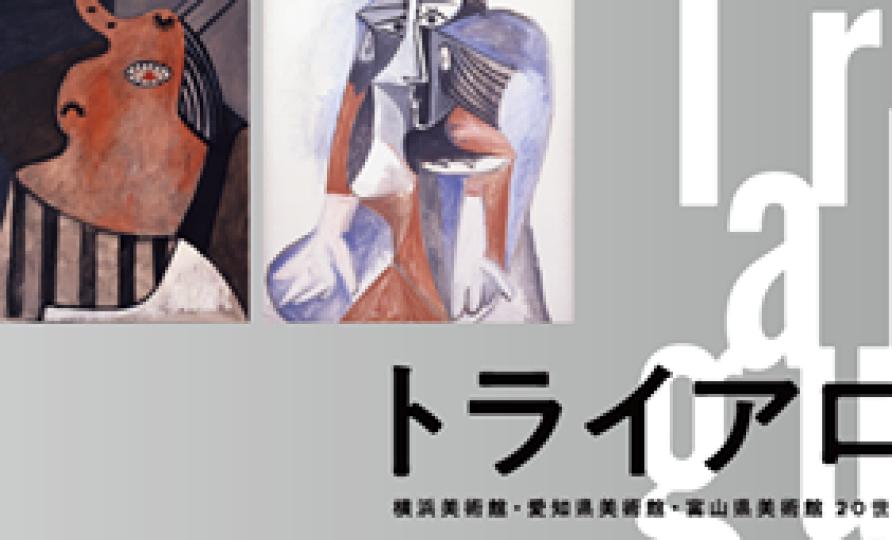 横浜美術館『トライアローグ』開催前に…♪