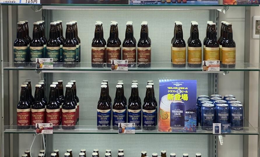 『横浜ビール』